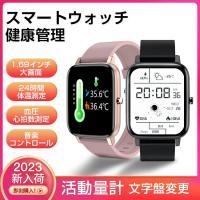 24時間体温測定 スマートウォッチ 血圧計 iphone android 対応 日本語 説明書 1.69インチ 大画面 スマートブレスレット 着信通知 睡眠測定 2021 父の日