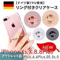 <ここがポイント> iPhone7/6s/6対応 【リング付き・TPUクリアソフトカバー】  ■ブラ...