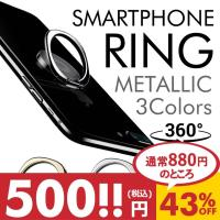ホールドリング バンカーリング スマホリング スタンド おしゃれ かわいい ホルダー iPhone 全機種 アイフォン リング iPhoneX iPhone8