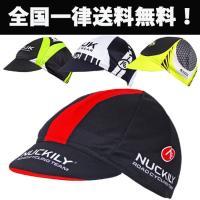 自転車のヘルメットの下にかぶる専用のキャップ。かぶることにより、汗の吸収を促進、風よけ、かぶり心地が...