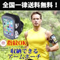 ランニング アームポーチ スマホケース アームバンド ホルダーiPhoneXS Max XR iPhone8 8Plus iPhone7 7Plus 6s Plus SE 指紋認証対応