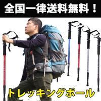 登山やトレッキング、ウォーキングに最適なI型グリップタイプのトレッキングポール2本セット。 振動吸収...
