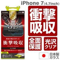 iPhone 7の曲面部分まで保護し、強い衝撃から守る光沢仕様保護フィルムです。    ・ディスプレ...