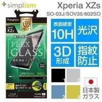 Xperia XZs 液晶保護フィルム 全面 曲面 ・角割れしにくい 強化ガラス とPETフレームの...