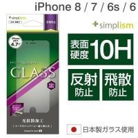 iPhone8 ケース や バンパー と一緒に使える。表面硬度10Hの ガラスフィルム 光の反射を抑...