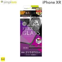 角割れしにくい、硬度10H反射防止ガラスフィルムiPhone XR専用、硬度10H反射防止ガラスフ...