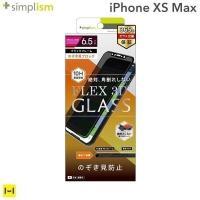 角割れしにくい、全面を覆う複合フレームガラス。iPhone XS Max専用、PETフレーム+強化ガ...