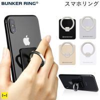 バンカーリング スマホリング シンプル 各種スマートフォン対応  Bunker Ring Edge