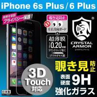 iphone6 plus 液晶 画面 保護 ガラス フィルム  強化ガラス液晶保護フィルムで大好評の...