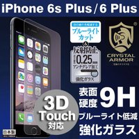 iphone6s plus 液晶 画面 保護 ガラス フィルム  iPhone6 Plus 対応 フ...