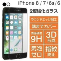 iPhone8 ガラスフィルム 全面 フルラウンド 割れにくく、欠けにくいタフさを追求したダブル強化...