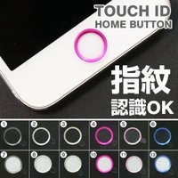 ホームボタンシール 指紋認証 対応 iphone アイフォン iphone6 iphone6plus...
