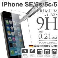 iPhone5s iPhone5 iPhone5c 液晶 保護 ガラス フィルム  ドイツのショット...