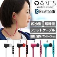 超小型・超軽量ワイヤレスイヤホンマイク「ANTS(アンツ)」。 省電力のBluetooth 4.0を...
