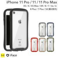 iface クリア 透明 アイフェイス クリア スマホケース iPhone8 おしゃれ iphone7 iPhoneXS X iPhoneXR XS Max ケース ガラス 人気