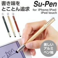 Su-Pen スーペン スマホ タッチペン スタイラスペン iphone ipad  iPhone/...
