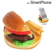 食品サンプル スタンド スマホ スマートフォン グッズ おもしろ 趣味 グッズ チーズバーガー ハン...