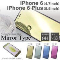 iPhone6 ガラス フィルム iphone6 plus 液晶 画面 保護 フィルム ミラー 鏡 ...