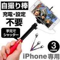 セルカ棒 セルフィースティック iPhone 専用 スマホ 撮影 スティック Selfie Stic...