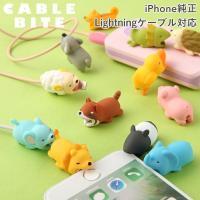 ガブッとiPhoneをかじっちゃう!ケーブルの断線防止も可愛く大人気!動物たちがiPhoneにガブ...