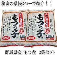 【永井食堂】 2袋セット もつっ子 1kg 3人前用  もつ煮 もつっこ