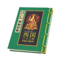 2018年の西国三十三所草創1300年を記念して制作された記念納経帳です。  本商品は、西国三十三カ...