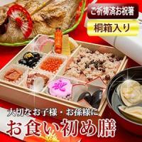 京料亭 お食い初め料理セット 迫力の鯛姿焼き、蛤のお吸い物、奉納料理などのセット