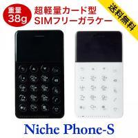 NICHEPHONE-S ドコモ  NICHEPHONE-S ソフトバンク  SIM フリー ガラケ...