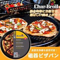 おいしい本格ピザをご自宅で  ピザパンにピザを乗せて焼くだけで 熱を均等に分散させ、 ピザから出た水...