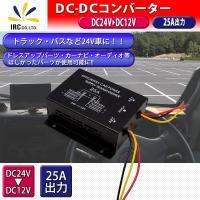 バス、トラック、大型車など(DC24V)で使用されている電源を 乗用車で使用されている(DC12V)...
