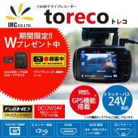 高機能満載、使いやすさ抜群の GPS機能選択可 フルHDドライブレコーダー toreco (トレコ)...