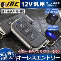 キーレスエントリー キット セキュリティ 集中ドアロック 用 アンサー バック 機能 12V 汎用 ...
