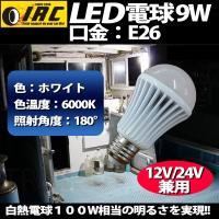 【セット内容】 ・9W LED電球 12V/24V兼用 ・色温度:6000K ・サイズ:約120mm...