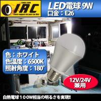 ■白熱電球100W相当の明るさを実現!! 船上や重機などでの夜間作業などに最適な電球です。 また、屋...