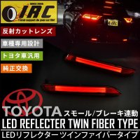 IRCより登場!バーライトフォルム新鋭LEDリフレクター。 消灯時でも左右に付いた反射板で安全性を確...