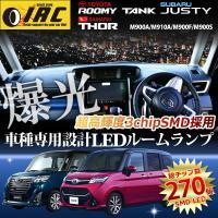 トヨタ ルーミー/タンク・ダイハツ トール・スバル ジャスティ M900A/M910A/M900S/...