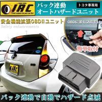 OBD2 オート連動バックハザードユニット トヨタ車用  OBD2に差し込むだけで安全機能が拡張でき...