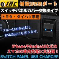 純正のスイッチパネルと交換するだけの充電USBポートを増設する便利グッズです!  純正パネルと交換す...