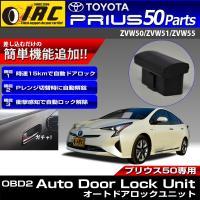 トヨタ プリウス50系専用 OBD2 オートドアロックユニット  ■適合車種:プリウス50系   ■...