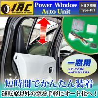 【機能】 運転席外のパワーウインドウを自動開閉できるように する1窓用オート化ユニットです。  【商...