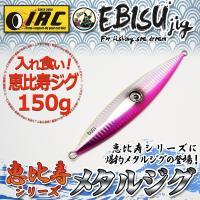 【恵比寿ジグ!メタルジグ 150g!】  [恵比寿ジグのスペック] ・重 さ:150g 長さ:約16...