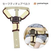 ベビーチェア セーフティチェアベルト YC-01 すくすくチェア アッフルチェア 大和屋 全国送料無料 正規品
