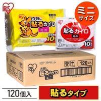 4箱セット 貼るぽかぽか家族ミニ 120個(30個×4箱) アイリスオーヤマ