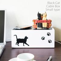 白い木板を歩いている猫や、足あとのシルエットが可愛い、「猫のケーブルボックス(小)」。3口コンセント...