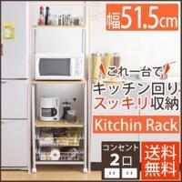 コンパクトなのに、たくさん収納できるキッチン収納。 便利な2口コンセント、キャスター付き。 ●商品サ...
