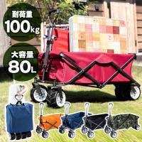 キャンプなど大荷物の移動にぴったり! 耐荷重80kgの頑丈設計だから、重い荷物も一度にたくさん運べま...