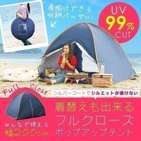 ポップアップテント ワンタッチテント ワンタッチ サンシェード ドーム 簡易テント UVカット 200 キャンプ アウトドア