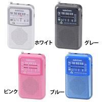 アイリスプラザ - ポケットラジオ 高感度 小型 ポケット FM ワイドFM対応 2バンドカラーラジオ RAD-P120N-A オーム電機|Yahoo!ショッピング