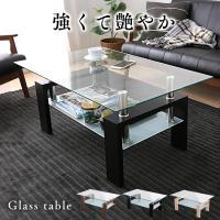 テーブル ガラス ローテーブル 収納 ガラス ガラステーブル リビング オシャレ センターテーブル 幅約100
