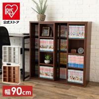 本棚 コミックラック おしゃれ 大容量 書棚 スライド 省スペース 収納棚 漫画 アイリスオーヤマ  CSD-9090